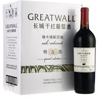 长城(GreatWall)红酒 特选5年橡木桶解百纳干红葡萄酒 整箱装 750ml*6瓶 *2件
