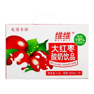 维维 大红枣酸奶 250ml*18盒