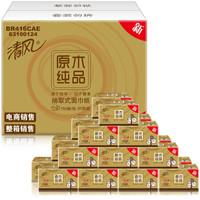 清风 原木金装系列 抽纸 3层*150抽*20包 *3件