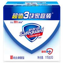 Safeguard 舒肤佳 香皂纯白清香型 115g