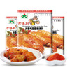吉得利 新奥尔良系列烤鸡翅腌料 川香味 30g *5件 7元(合1.4元/件)