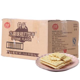 Silang 思朗 纤麸 芝麻味梳打饼干 2500g