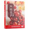 老北京特产 零食 红螺 冰糖葫芦400g/盒中华老字号