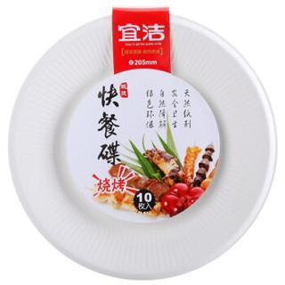 宜洁 一次性餐碟户外烧烤可降解纸盘8寸圆盘10只/袋Y-9721