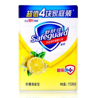 Safeguard 舒肤佳 香皂 超值家庭装