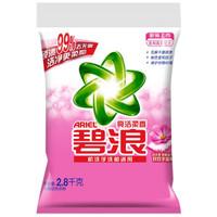 ARIEL 碧浪 亮洁柔香 洗衣粉 (2.8kg)