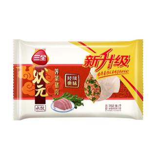 三全 状元水饺 荠菜猪肉口味 42只 702g