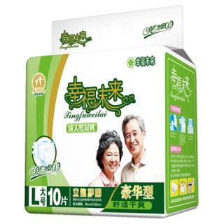 幸福未来 成人纸尿裤 L号 10片 (L号)