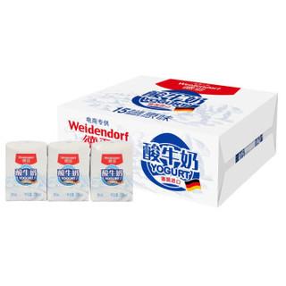 Weidendorf 德亚 酸牛奶 原味 200ml*15盒