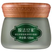 膜法世家 绿豆泥浆面膜 145g