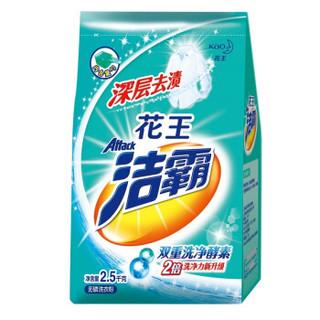 Attack 洁霸 亮彩无磷洗衣粉 2.5kg