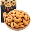 百草味 每日坚果果仁 干果零食特产 炭烧腰果100g/袋 6.78元