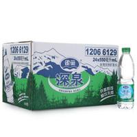 Nestlé 雀巢 深泉饮用天然矿泉水 550ml*24瓶