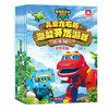 《帮帮龙出动恐龙探险队·儿童左右脑潜能开发游戏》全6本 29.9元