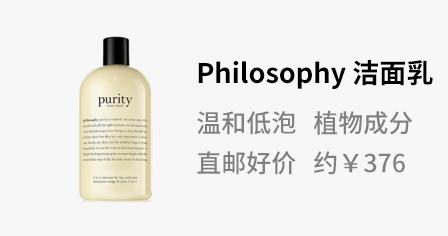 Philosophy 三合一 草本精华洁面乳 480ml *2件 £42包直邮(需用码,约¥376)