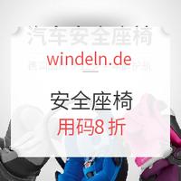 值友专享、海淘券码:windeln.de 安全座椅及推车专享活动