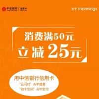 移动端:限北京地区  中信银行 X 万宁 扫码支付优惠