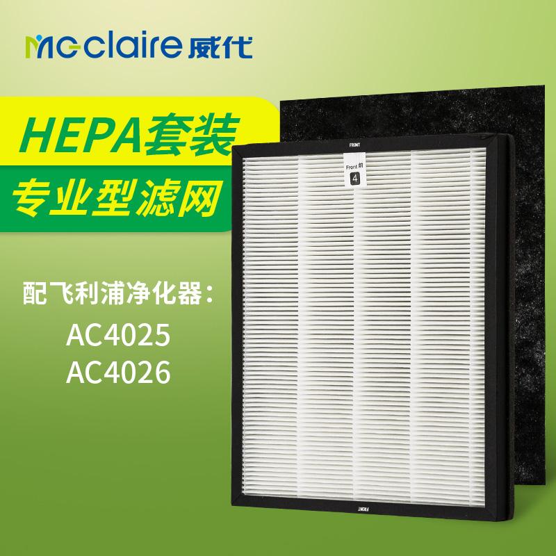 威代 空气净化器过滤网套装 HEPA+炭纤维