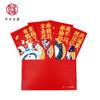 吾皇万睡 新年压岁创意红包 红色 8枚