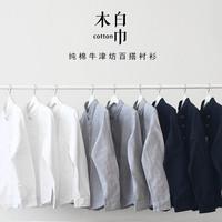 木白巾极简 男士纯棉牛津长袖纺衬衫(白色)纯色百搭