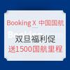 Booking X 中国国航 满1000元送1500国航里程 新用户首单再送1000元