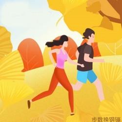 京东金融 行走步数换钢镚
