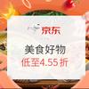 京东生鲜 全球好物节   美食好物 牛羊肉多重优惠低至4.55折