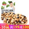 甘源 坚果炒货 综合果仁A套餐 每日坚果 零食果干 小包装 100g/袋 *9件 99元(合11元/件)