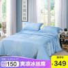 LOVO家纺 罗莱生活出品竹纤维凉席三件套可折叠双人床单款 情迷西西里 适用1.5米床 299.5元