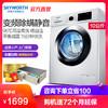 10公斤全自动智控变频滚筒洗衣机家用静音 Skyworth/创维F100PC5 1699元