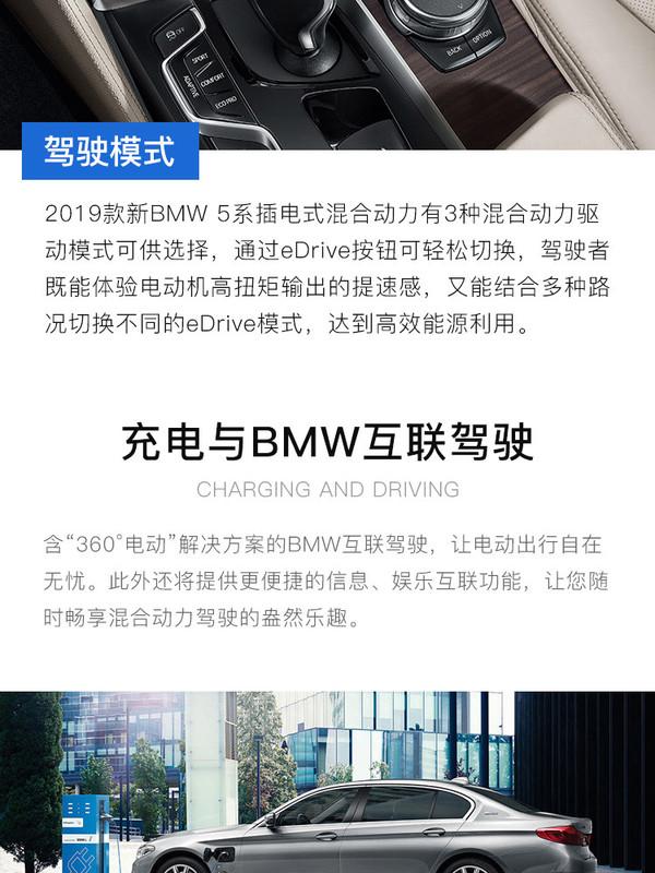 BMW 宝马 5系混动 线上专享优惠