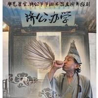 华艺星空·济公爷爷游本昌主演舞台剧《济公办学》北京站