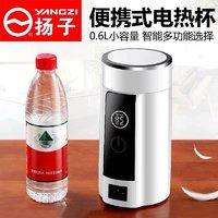 YANGZ 扬子 QY-DB01 便携随身烧水壶 0.6L