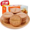 华美 粗粮早餐饼干 5斤 39.9元(需用券)