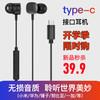艾克盖思 Type-c手机耳机入耳式线控小米耳塞8/6x/mix2s/note3/坚果3华为p20 Type c专用接口耳机---曜石黑 19.9元