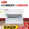 ABB 配电箱强电箱开关箱23回路家用照明 暗装空气开关箱 184.86元包邮