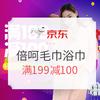 京东 倍呵 毛巾浴巾专场 部分满199减100