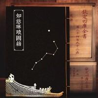 跨界奇书:《谜宫·如意琳琅图籍》