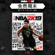 《NBA2K19》PC数字版游戏