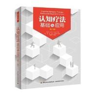 《认知疗法基础与应用》(第2版)
