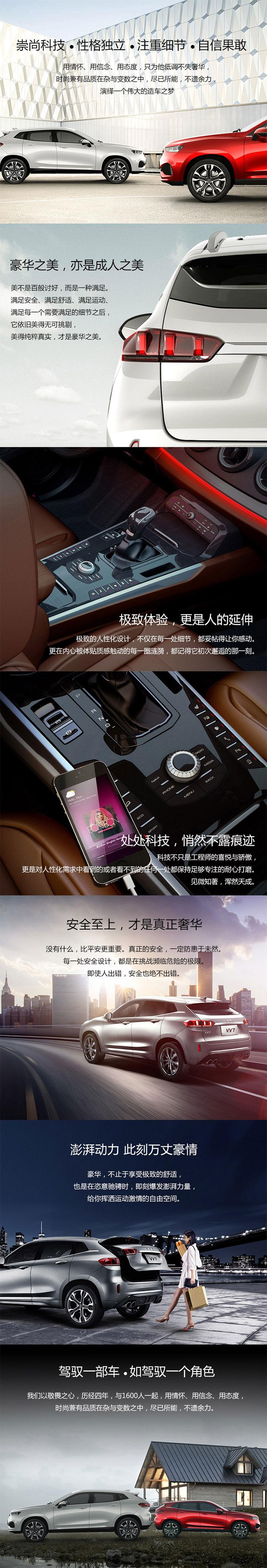 购车必看:WEY VV7 线上专享优惠 多重优惠同享
