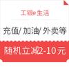 工银e生活APP  手机充值/加油/外卖/火车票等 随机立减2-10元