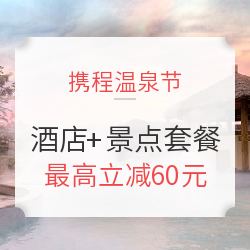 携程温泉节 酒店+景点套餐立减优惠