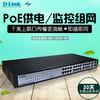 D-link/友讯 DES-1026TP-CN 24口百兆非网管PoE交换机 2千兆Combo 1627.04元