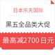 日本乐天国际 黑五全品类大促 优惠券满减 最高减2700日元