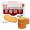 嘉士利 原味早餐饼干800g整盒装 吃货零食代餐糕点 老字号 11.9元