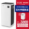 IAM KJ800F-M6 空气净化器 3869元包邮