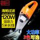 御目 车载吸尘器 12V汽车干湿两用大功率120瓦超强吸力海帕款吸尘器