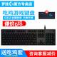 罗技 G512 RGB全尺寸机械游戏键盘 RGB机械键盘吃鸡专用绝地求生发光背光游戏键盘 G512 T轴