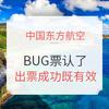 感谢东航!官博发布公告 17日凌晨购买BUG机票 出票成功即有效